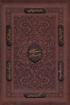 بوستان-سعديr(چرم-ليزري-جعبه-دار)