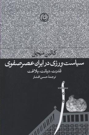 سياست-ورزي-در-ايران-عصر-صفوي
