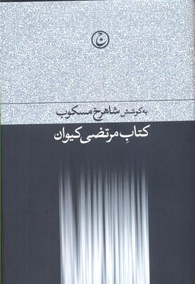 كتاب-مرتضي-كيوان