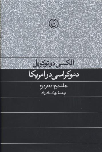 دموكراسي-در-آمريكا(جلد-دوم-دفتر-دوم)