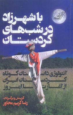 با-شهرزاد-در-شب-هاي-كردستان