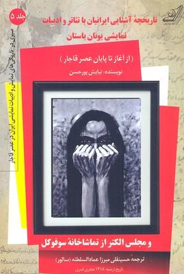 تاريخچه-آشنايي-ايرانيان-با-تئاتر-و-ادبيات-نمايشي
