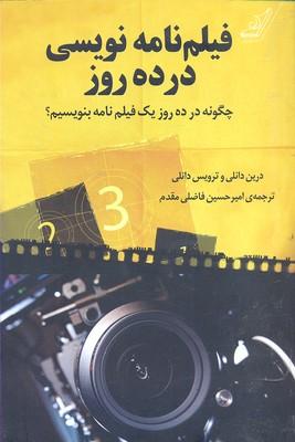 فيلمنامه-نويسي-در-ده-روز