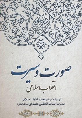 صورت-و-سيرت-انقلاب-اسلامي