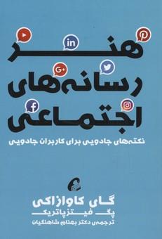 هنر-رسانه-هاي-اجتماعي