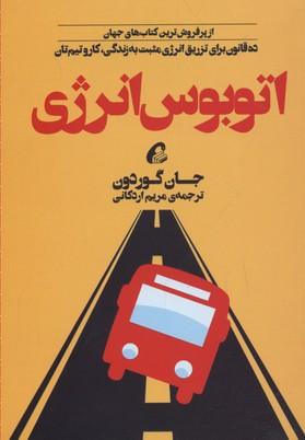 اتوبوس-انرژی
