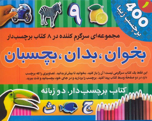 بخوان-بدان-بچسبان1(8جلد-برچسب)