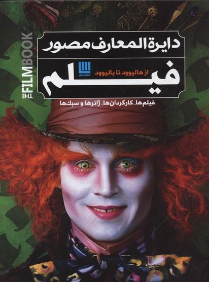 دايره-المعارف-مصور-فيلم