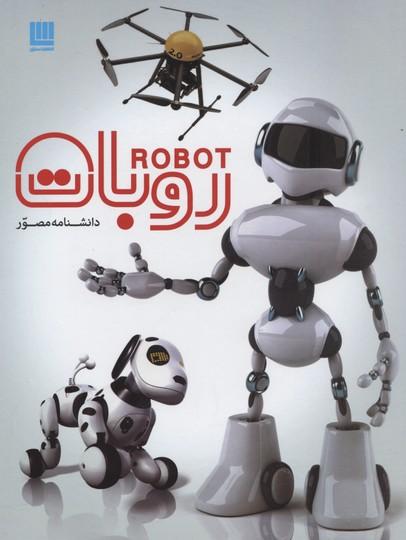 دانشنامه-مصور-روبات