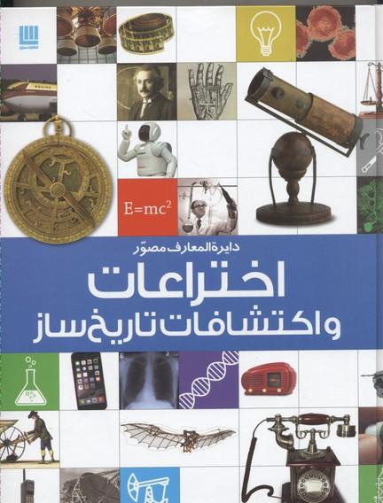 دايره-المعارف-مصور-اختراعات-و-اكتشافات