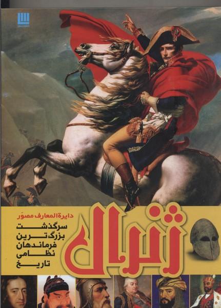داريره-المعارف-ژنرال