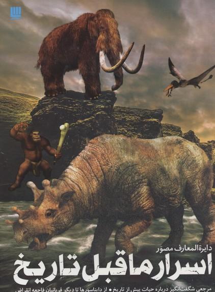 دايره-المعارف-مصور-اسرار-ما-قبل-تاريخ