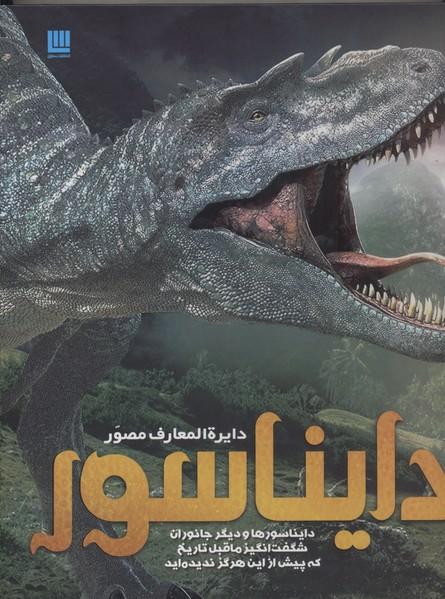 دايره-المعارف-مصور-دايناسور