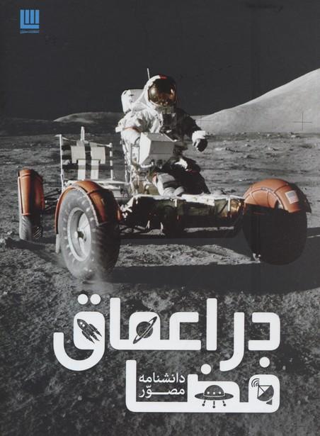دانشنامه-مصور-در-اعماق-فضا