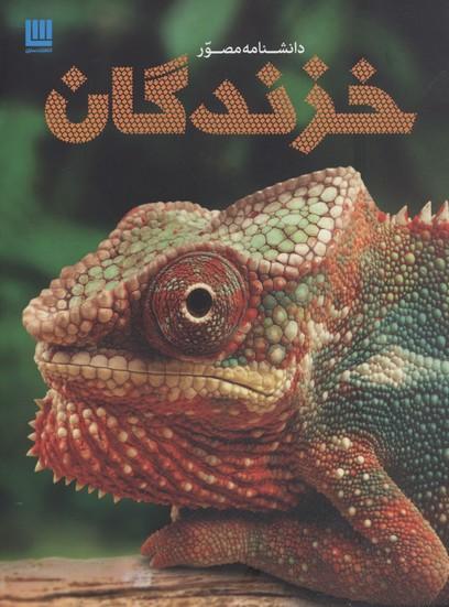 دانشنامه-مصور-خزندگان