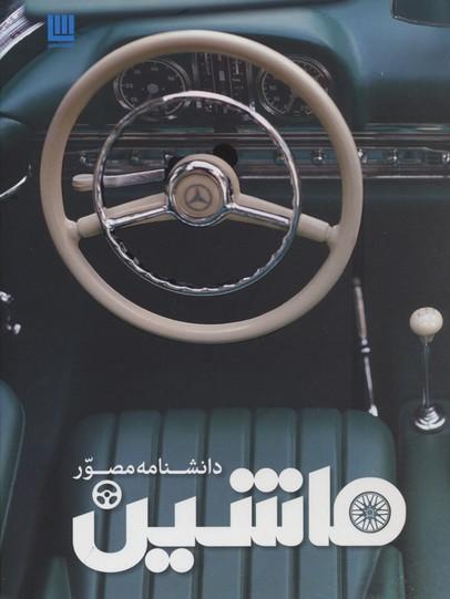 دانشنامه-مصور-ماشين-CAR