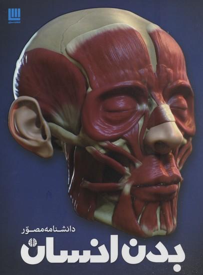 دانشنامه-مصور-بدن-انسان-HUMAN-BODY
