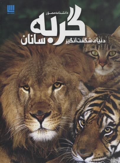 دانشنامه-مصور-دنياي-شگفت-انگيز-گربه-سانان-CAT