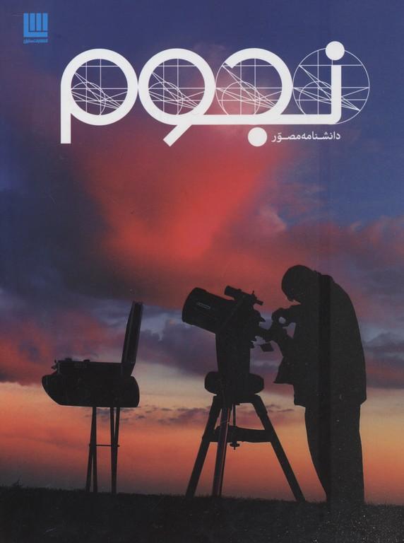 دانشنامه-مصور-نجوم