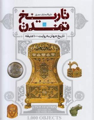 دايره-المعارف-مصور-تاريخ-جهان-به-روايت-1000-عتيقه