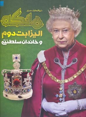 دايره-المعارف-مصور-ملكه-اليزابت-دوم-و-خاندان-سلطنتي