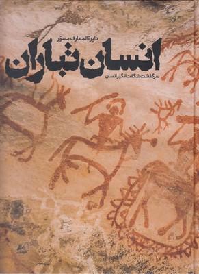 تصویر دايره المعارف انسان تباران