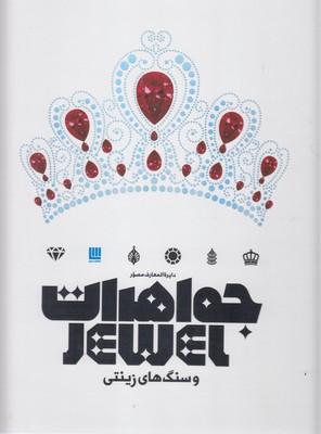 دايره-المعارف-مصور-جواهرات-وسنگ-هاي-زينتي