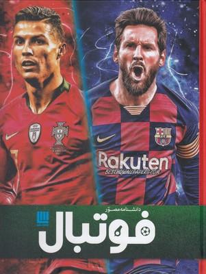 دانشنامه-مصور-فوتبال