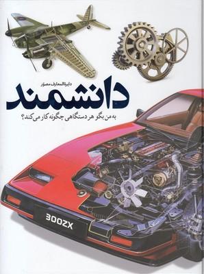 دايره-المعارف-مصور-دانشمند