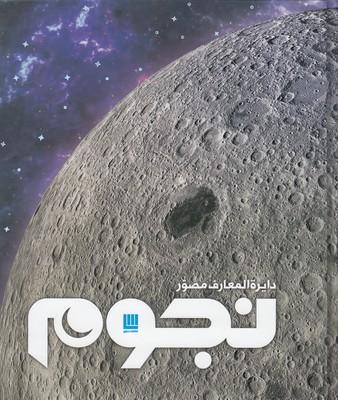 دايره-المعارف-مصور-نجوم