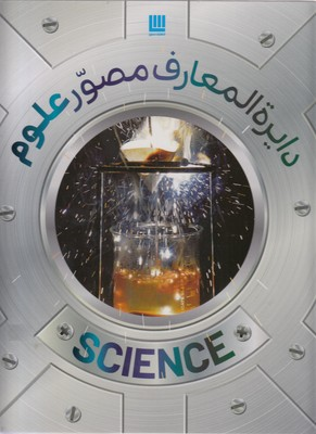 دايره-المعارف-مصور-علوم