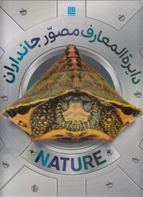 دايره-المعارف-مصور-جانداران