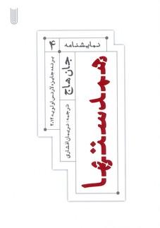 نمايشنامه4--همدستها