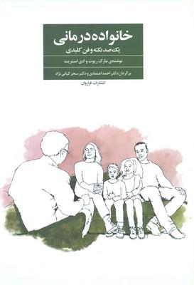 خانواده-درماني