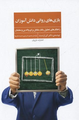 بازيهاي-رواني-دانش-آموزان