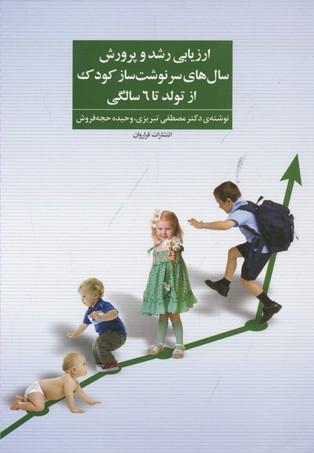 ارزيابي-رشد-و-پرورش-سال-هاي-سرنوشت-ساز-كودك-از-تولد-تا-6-سالگي