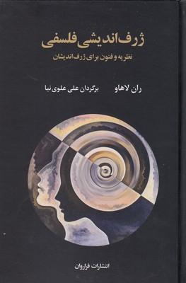 ژرف-انديشي-فلسفي
