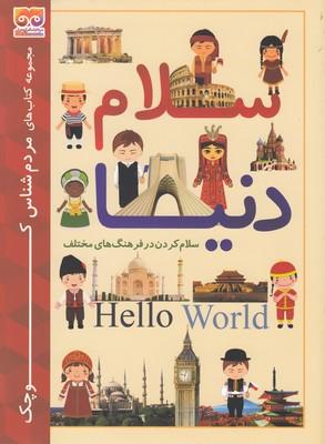 سلام-دنيا