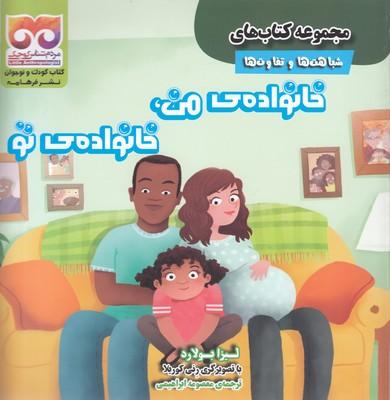 تصویر شباهتها و تفاوتها-خانواده ي من خانواده ي تو