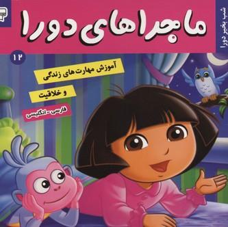 ماجراهاي-دورا(12)شب-به-خير-دورا