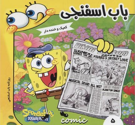 باب-اسفنجي(5)كميك-خنده-دار-روزنامه-باب-اسفنجي