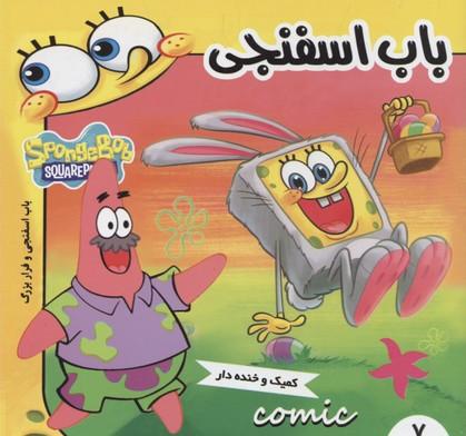 باب-اسفنجي(7)كميك-و-خنده-دار-باب-اسفنجي-و-فرار-بزرگ