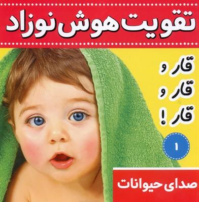 تقويت-هوش-نوزاد(1)قارو-قارو-قار