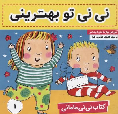 كتاب-ني-ني-ماماني(1)-تو-بهتريني