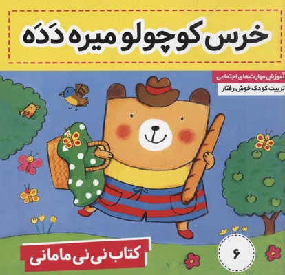 كتاب-ني-ني-ماماني(6)خرس-كوچولو-ميره-دده