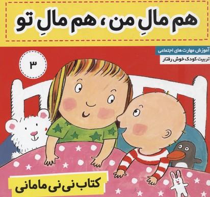 كتاب-ني-ني-ماماني(3)همه-مال-من،همه-مال-تو