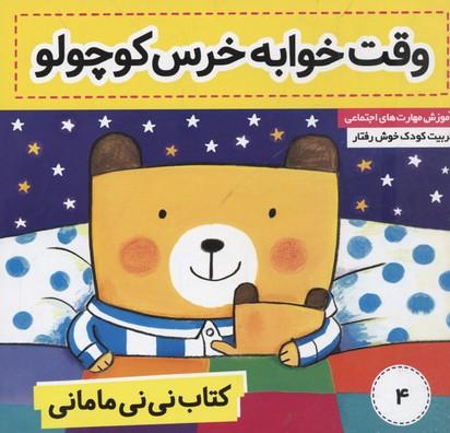 كتاب-ني-ني-ماماني(4)وقت-خواب-خرس-كوچولو