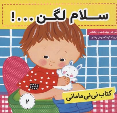 كتاب-ني-ني-ماماني(2)-سلام-لگن