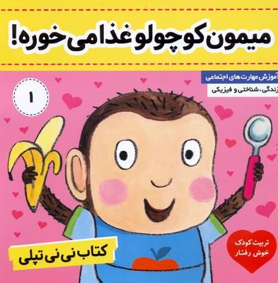 كتاب-ني-ني-تپلي(1)ميمون-كوچولو-غذا-مي-خوره