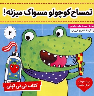 كتاب-ني-ني-تپلي(2)تمساح-كوچولومسواك-ميزنه